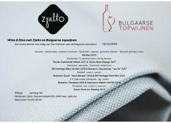 Event: Wine & Dine Friday 13 /12
